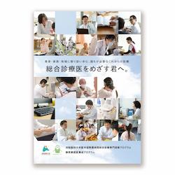 家庭医療パンフレット