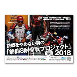 鈴鹿8耐ポスター