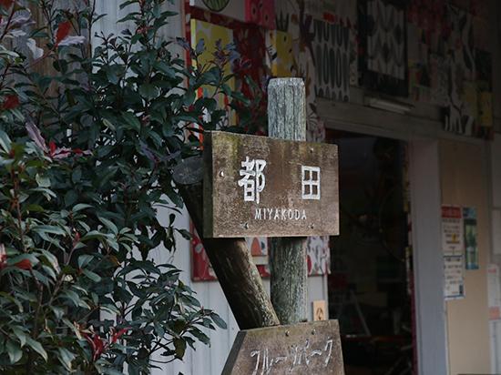 都田駅 カフェ