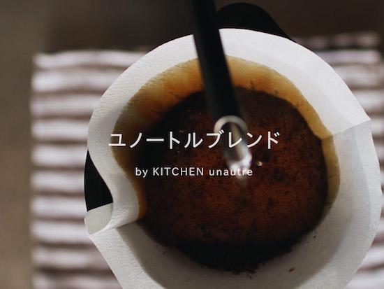 コーヒーを美味しく入れる