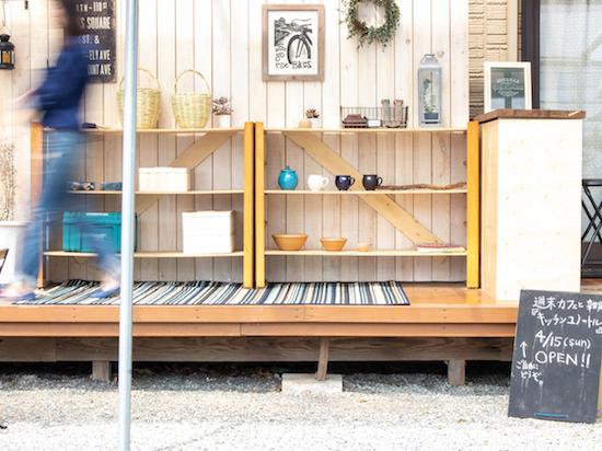 キッチンユノートルの雑貨とカフェ
